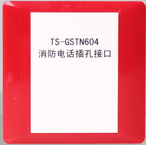 TS-GSTN604海湾消防电话插孔接口