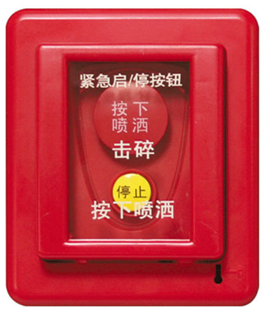 GST-LD-8318紧急启停按钮
