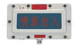 LDP-PS01海湾隔爆型气体喷洒指示灯