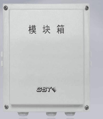 海湾GST-LD-8333模块箱