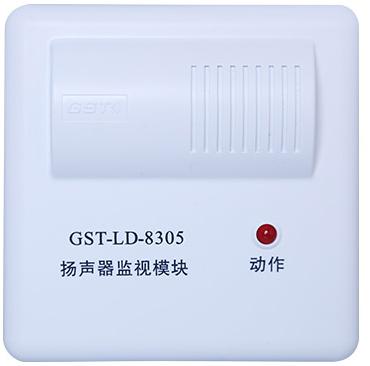 GST-LD-8305扬声器监视模块