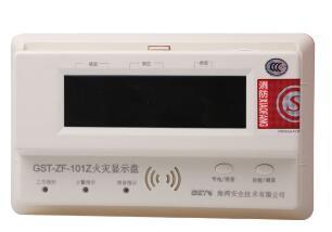 GST-ZF-101Z火灾显示盘
