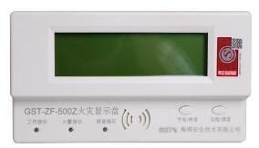 GST-ZF-500Z火灾显示盘