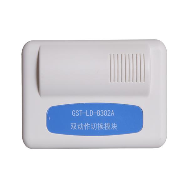GST-LD-8302A双动作切换模块