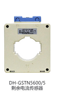 海湾DH-GSTN5600/5剩余电流传感器