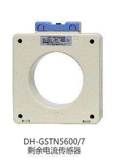 海湾DH-GSTN5600/7剩余电流互感器