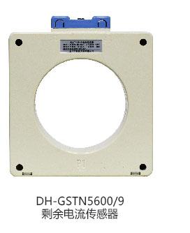 海湾DH-GSTN5600/9剩余电流传感器