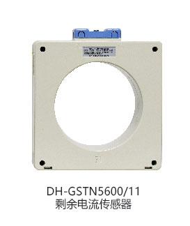 海湾DH-GSTN5600/11剩余电流互感器