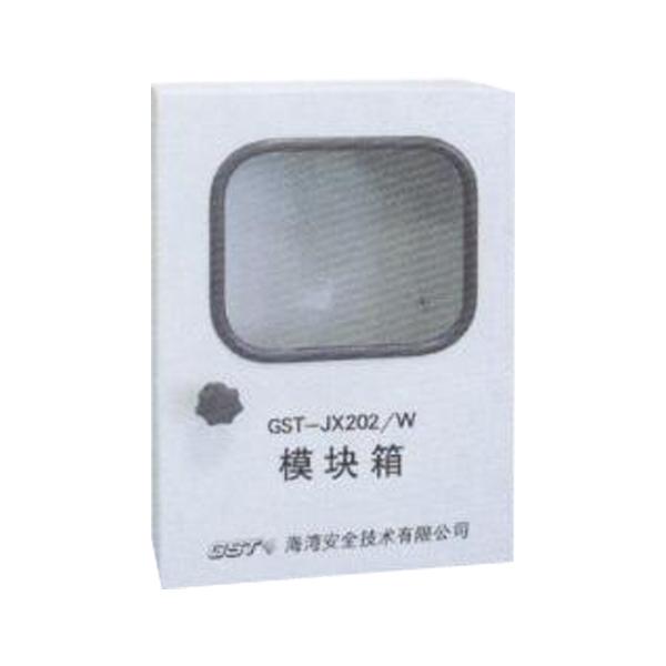 GST-JX202/W 室外模块箱