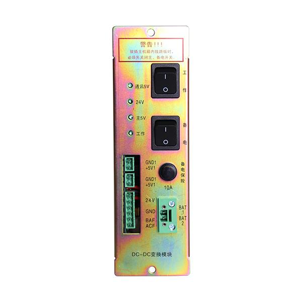 海湾GST5000 DC-DC电源盒维修