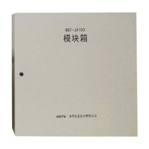 GST-JX103模块箱
