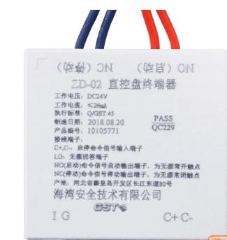海湾ZD-02直控盘终端器