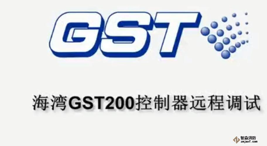 海湾GST200火灾报警控制器的远程调试视频