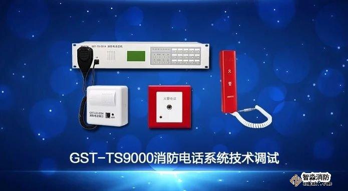 海湾GST-TS9000消防电话系统的技术调视频讲解