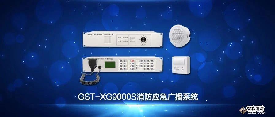 海湾GST-XG9000S消防应急广播系统的技术调试视频