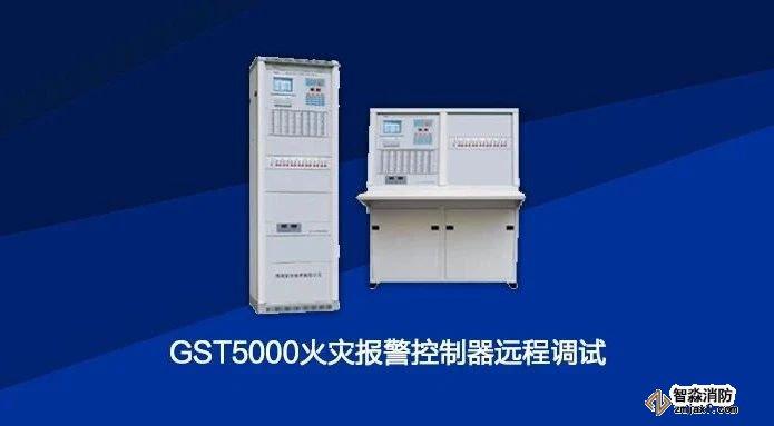 视频 海湾H系列高能总线控制器的远程调试