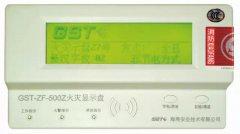 海湾GST-ZF-500Z/GST-ZF-101Z火灾显示盘