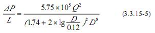 管网的阻力损失应根据管道种类确定。当采用镀锌钢管时,其阻力损失可按下式计算