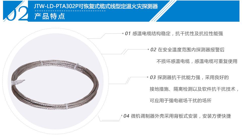 JTW-LD-PTA302P缆式线型感温火灾探测器特点