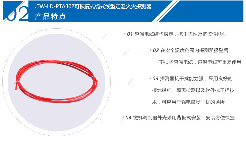 JTW-LD-PTA302缆式线型感温火灾探测器