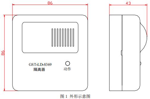 GST-LD-8369隔离器外形示意图