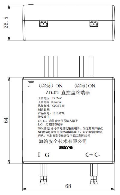 ZD-02直控盘终端器外形示意图
