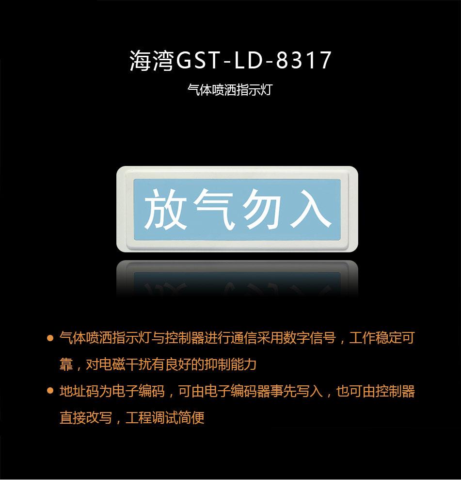 GST-LD-8317气体喷洒指示灯概述