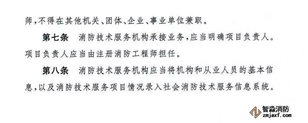 应急管理部《消防技术服务机构从业条件》发布