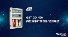 海湾新品上市|GST-GD-N90消防应急广播设备/消防电话