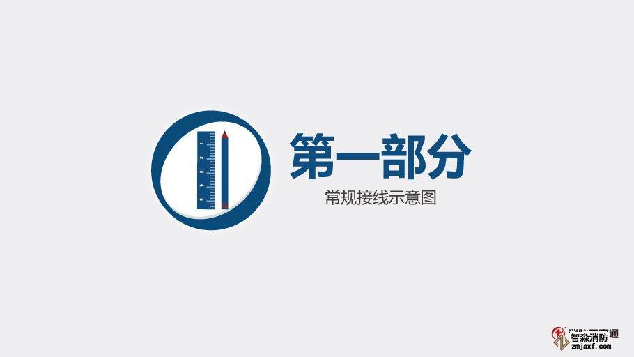 海湾GST-LD-8305广播模块接线