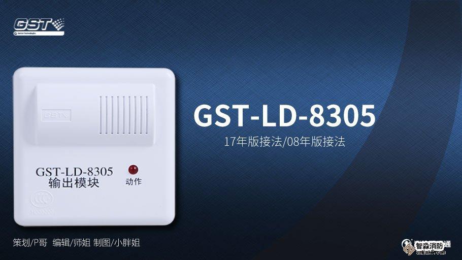 海湾GST-LD-8305模块接线