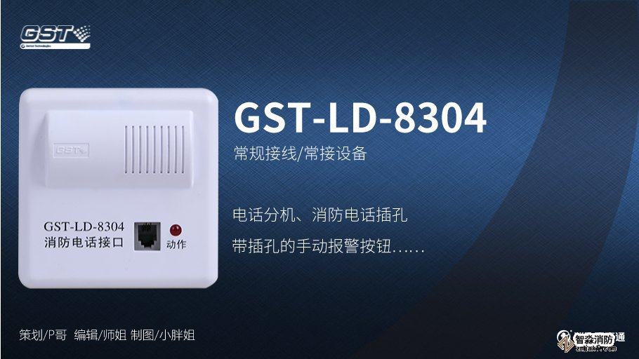 海湾GST-LD-8304消防电话接口接线