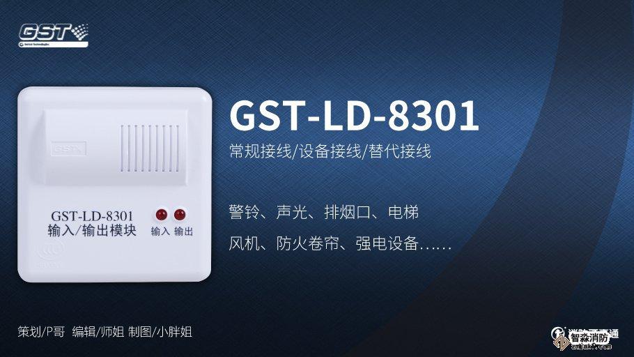GST-LD-8301输入/输出模块接线