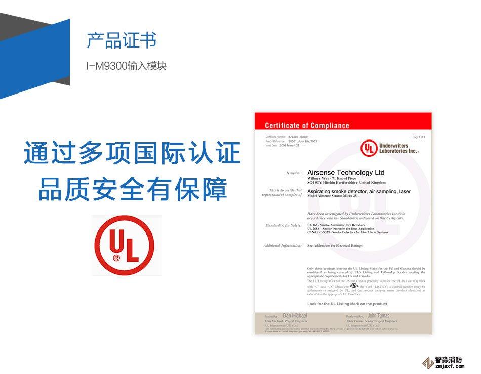 I-M9300输入模块产品证书