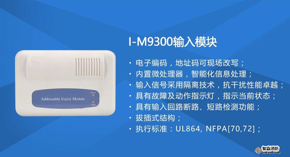 I-M9300输入模块特点