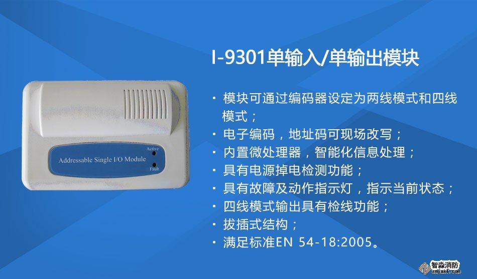 I-9301单输入单输出模块特点