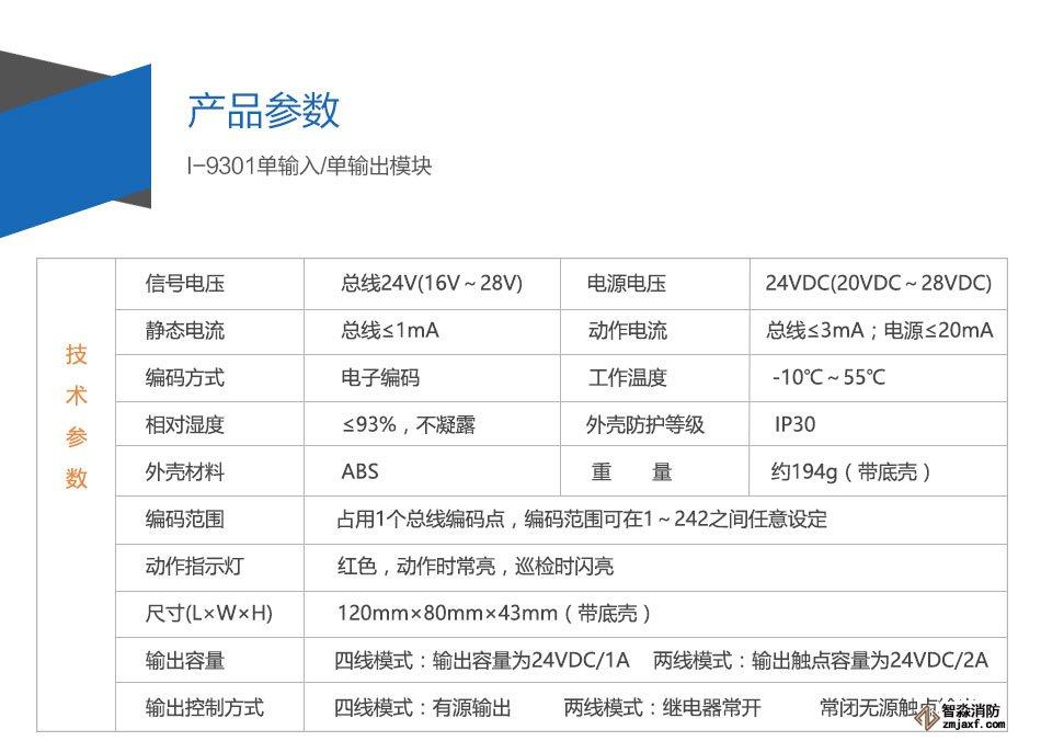 I-9301单输入单输出模块参数