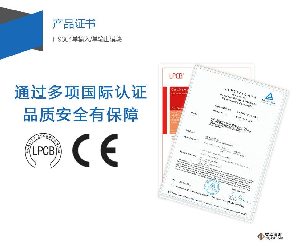 I-9301单输入单输出模块产品证书