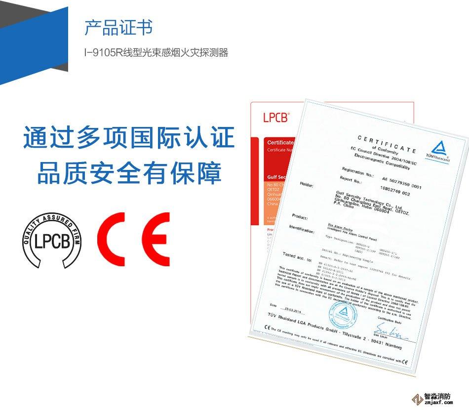 I-9105R线型光束感烟火灾探测器产品证书
