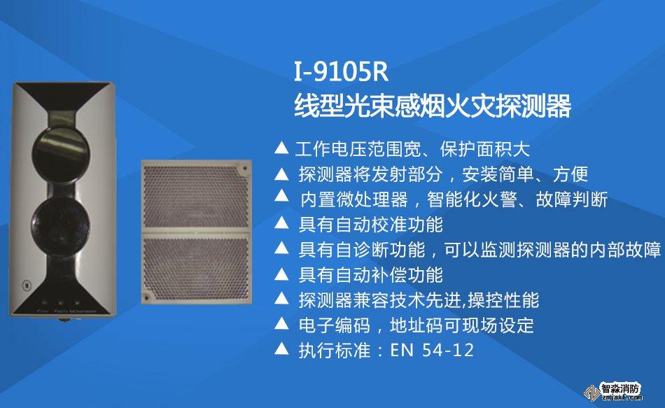 I-9105R线型光束感烟火灾探测器特点