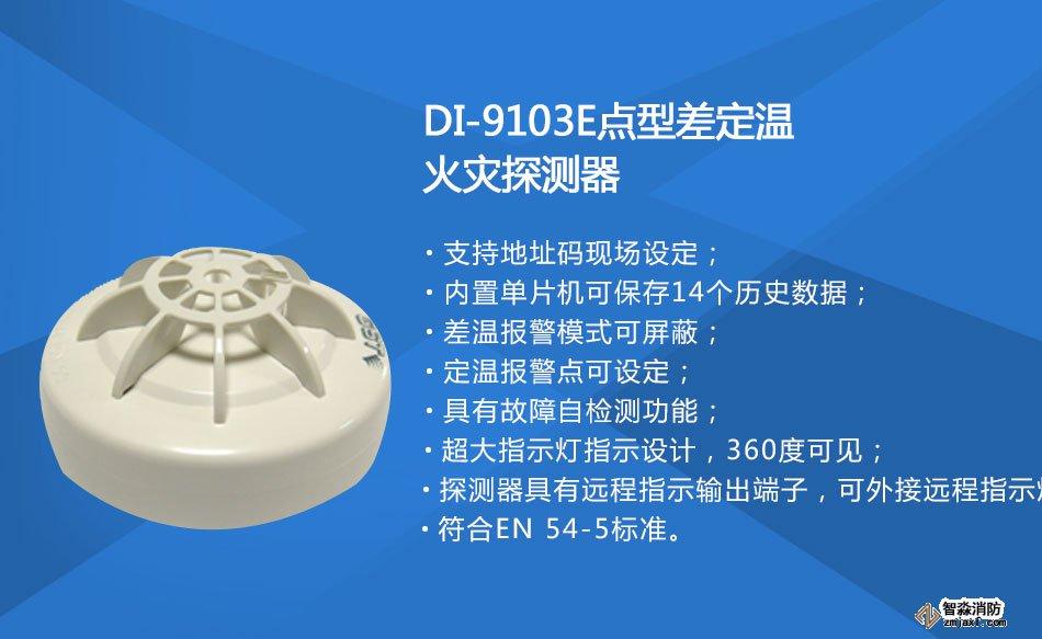 DI-9103E点型差定温火灾探测器特点