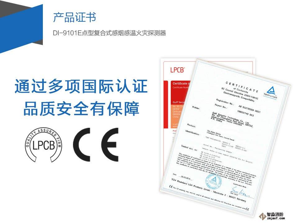 DI-9101E点型复合式感烟感温火灾探测器产品证书