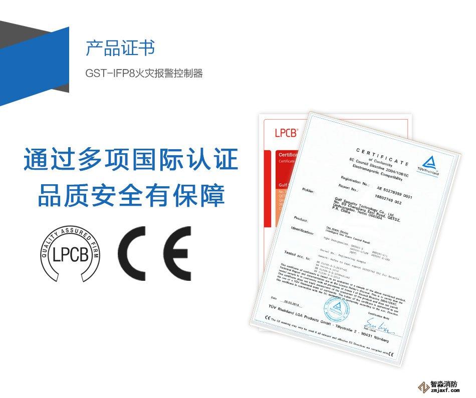 GST-IFP8灾报警控制器产品证书