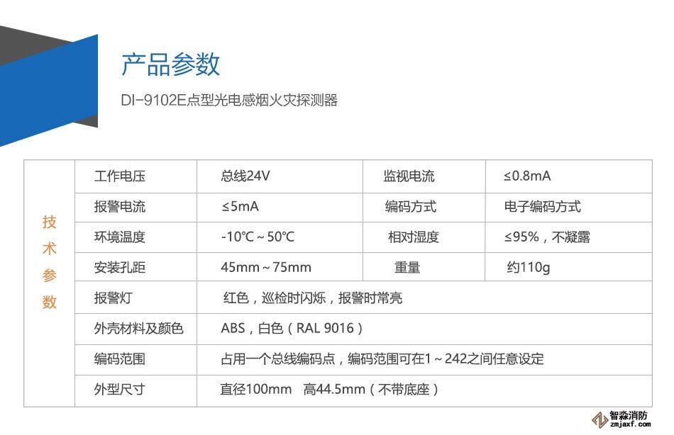 DI-9102E点型光电感烟火灾探测器参数