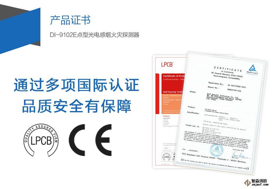 DI-9102E点型光电感烟火灾探测器产品证书