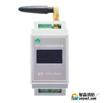 EFM-2P100电气火灾智能监测终端