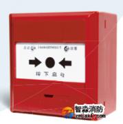 海湾J-SAM-GSTN9313/T消火栓按钮