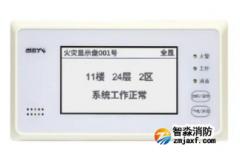 海湾GST-ZF-520Z火灾显示盘